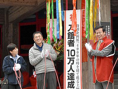上田城企画展、入館者10万人 期間1カ月残し目標達成