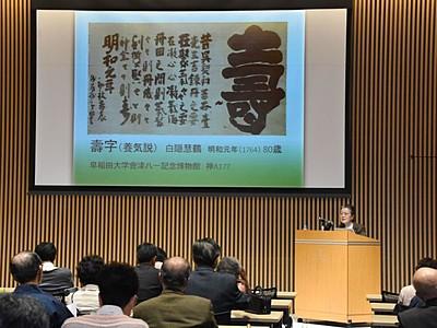 教え伝える工夫に注目 「禅画」鑑賞の講演会 新潟