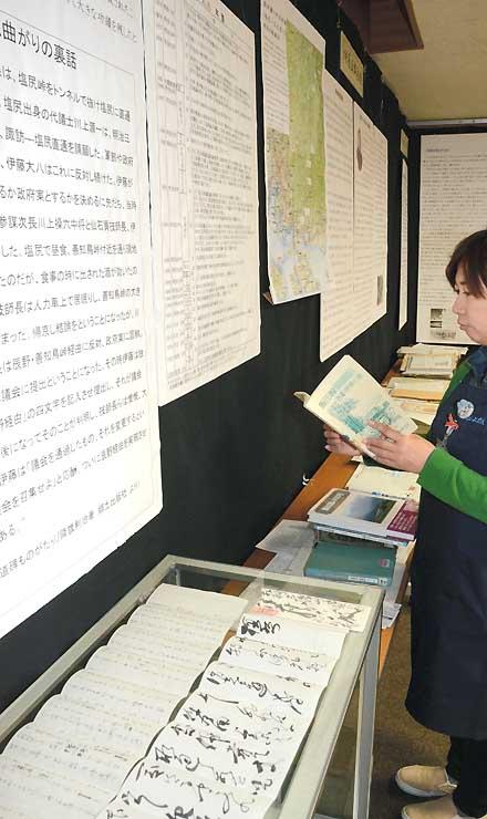 飯田線ゆかりの人物の文書などを展示した特別資料展