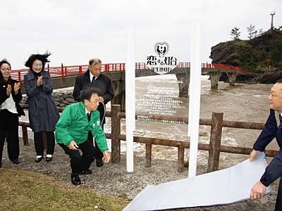 「恋する灯台」にモニュメント設置 糸魚川・能生港灯台
