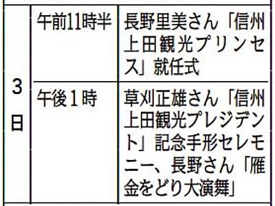 「真田丸」俳優、秋の上田へ出陣! 3日開幕「紅葉まつり」