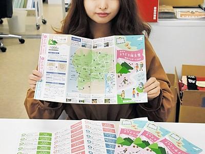パスポートで越前町お得に観光 施設入場券やクーポン付き