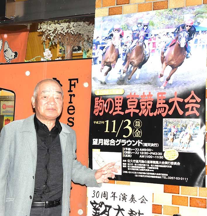 草競馬大会への来場を呼び掛ける実行委員長の武重さん