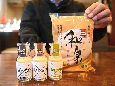 パスタやアイスに掛けて「MISO」 佐久の老舗店1日発売