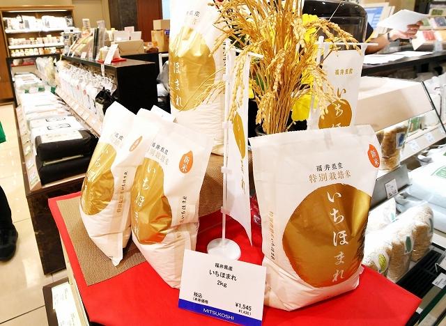 2キロ1545円で売り出された「いちほまれ」=23日、東京都中央区の日本橋三越本店本館