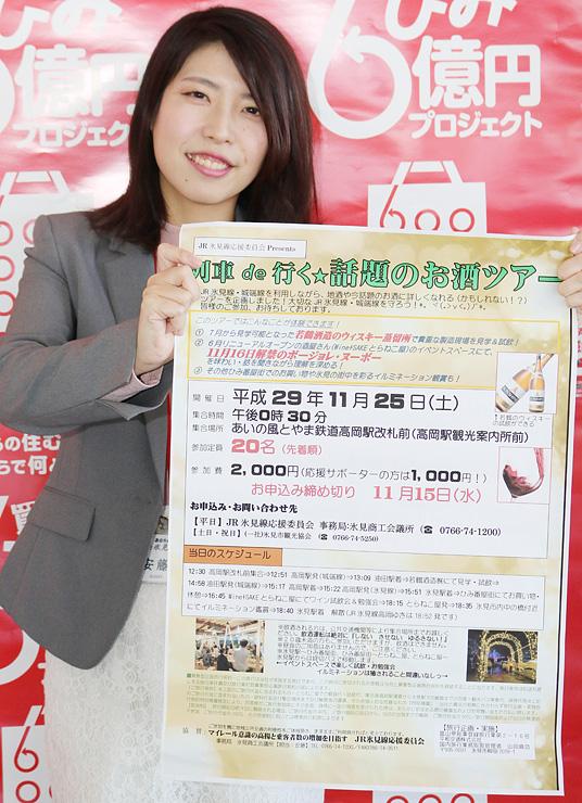 「話題のお酒ツアー」への参加を呼び掛けるポスター
