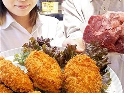 若狭牛を使い「丸岡城下コロッケ」 福井県坂井市の精肉店