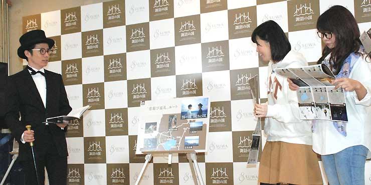 藤森慎吾さん(左)らが諏訪地方の観光ルートを紹介した発表会