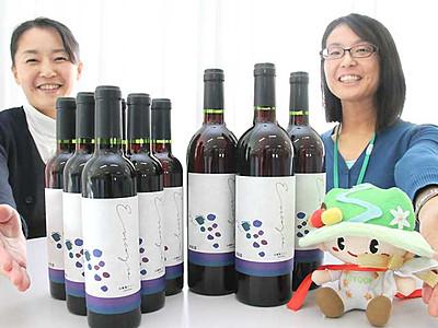 山葡萄ワイン、7年目の一新 とよおかまつりで販売解禁