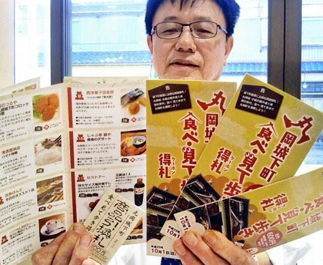 「丸岡城下町食べ・見て歩き得札」のリーフレットとクーポン冊子