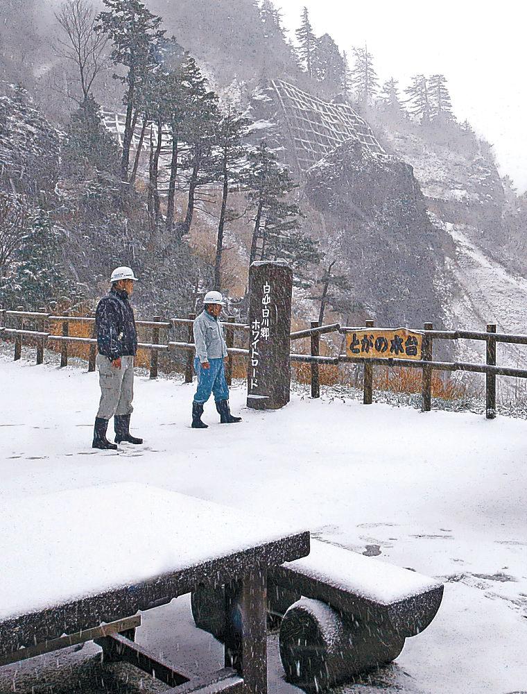 雪で白く覆われた駐車場=11日午後2時10分、白山白川郷ホワイトロードの栂の木台駐車場