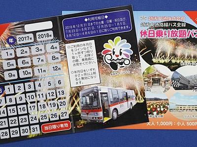 買い物、観光もバスでGO 越後交通休日乗り放題パス発売