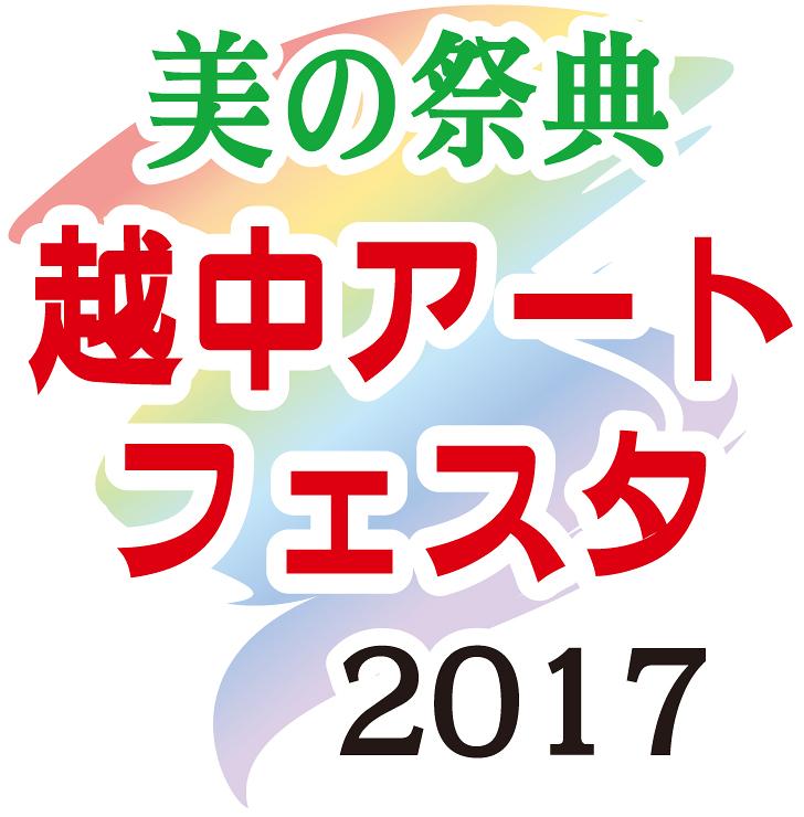 美の祭典越中アートフェスタ2017