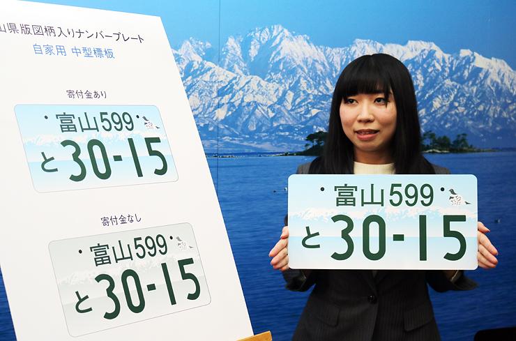 富山県版の図柄が入ったナンバープレートのデザイン=県庁