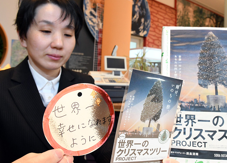反射材でできたオーナメント(手前左)。メッセージを書き込むことができる=氷見市海浜植物園