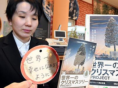 神戸の世界一ツリーに願いを 氷見で円形飾り販売