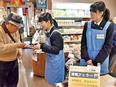 滑川高生がリンゴジェラート販売 有磯海SA
