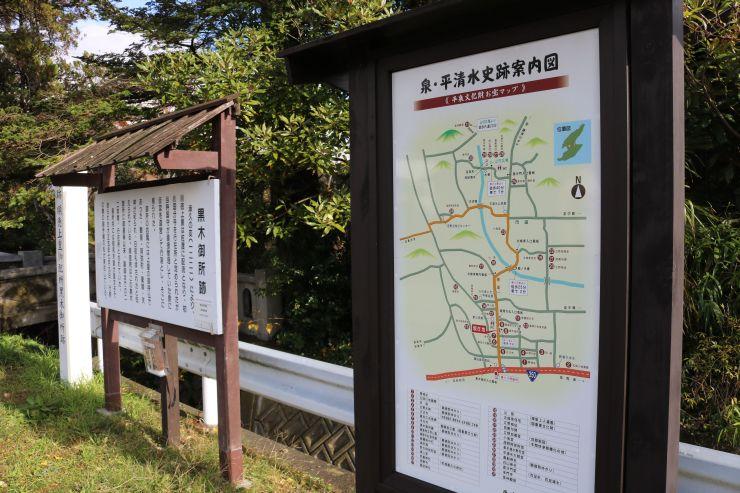 保存会が黒木御所跡前に設置した泉・平清水の史跡案内板(右)=佐渡市