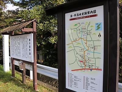 佐渡金井地区・平泉文化財保存会 史跡を清掃、案内板設置