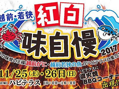 ふぐカニ合戦にカレイも参戦 福井駅前で今年も開催