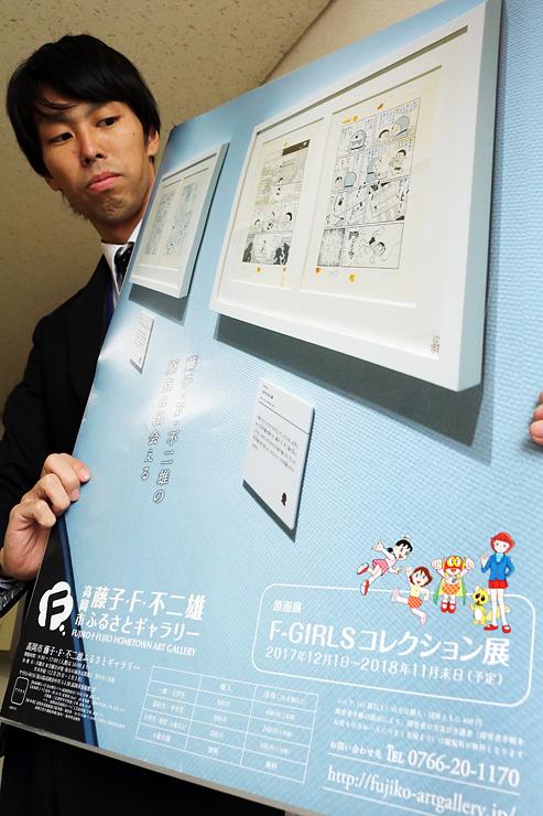 12月から始まる「F-GIRLSコレクション展」のポスター=高岡市役所
