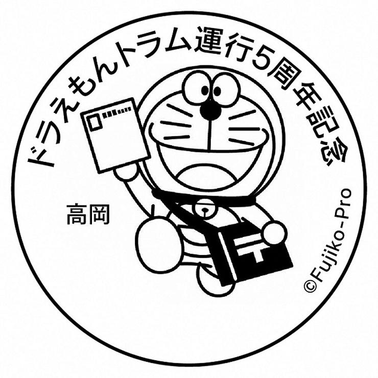 12月から採用される消印のデザイン ((C)Fujiko-Pro)