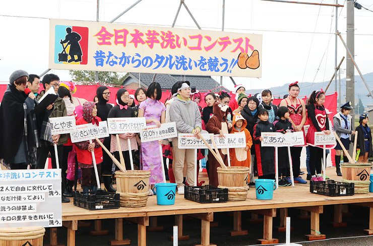 ステージ上に勢ぞろいした全日本いも洗いコンテスト出場者