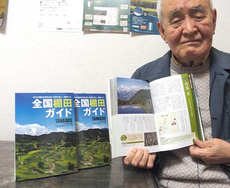 県内18カ所の棚田も掲載した「全国棚田ガイド」を紹介する棚田ネットワーク代表の中島さん