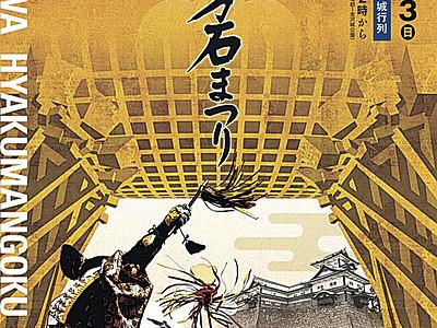 利家役は高橋克典さん、お松の方役は羽田美智子さん 来年の百万石行列