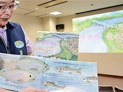 サクラマスの生涯を映画に 福井県内水面総合センター