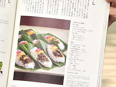 飯山「笹ずし」レシピで紹介 農文協「伝え継ぐ家庭料理」