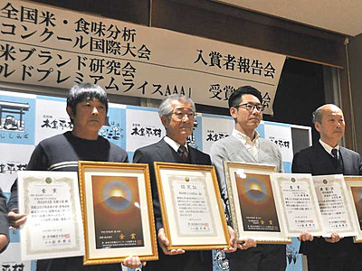 「ゴールドプレミアムライスAAA」認定 木島平の研究会