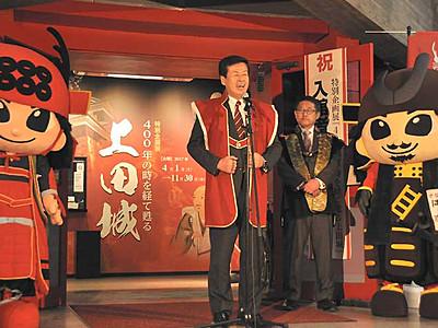 「ポスト真田丸」見込み上回る来館 上田城の企画展閉幕