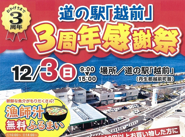道の駅「越前」3周年感謝祭のチラシ