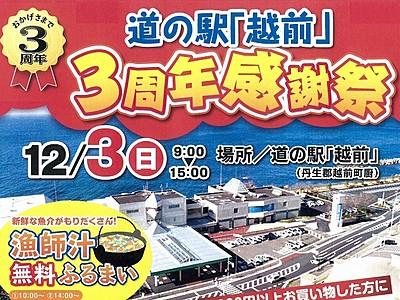 新鮮な海の幸たっぷり 道の駅「越前」で漁師鍋振る舞い