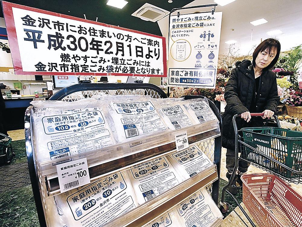 販売が始まった指定ごみ袋の特設コーナー=金沢市内のスーパー