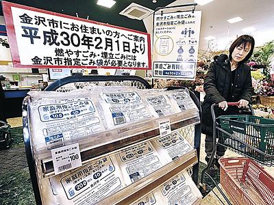 指定ごみ袋発売 金沢市来年2月から有料化