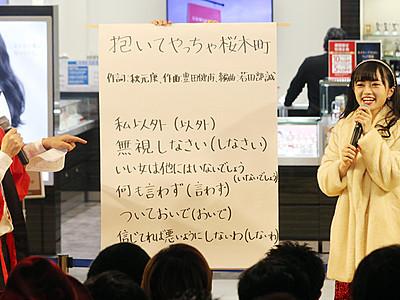 中井りか、歌とトークで富山愛 小矢部で曲披露