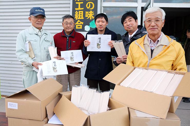 「権次郎うどん」を配布した蓑谷地区村づくり協議会のメンバー=JAなんと愛菜ふれあい館