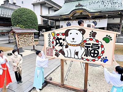 福あふれる巨大絵馬 犬の姿愛らしく、福井市・佐佳枝廼社