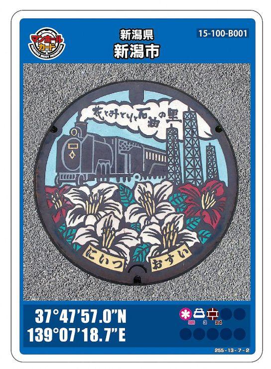 「鉄道のまち新津」をPRする新潟市のマンホールカード
