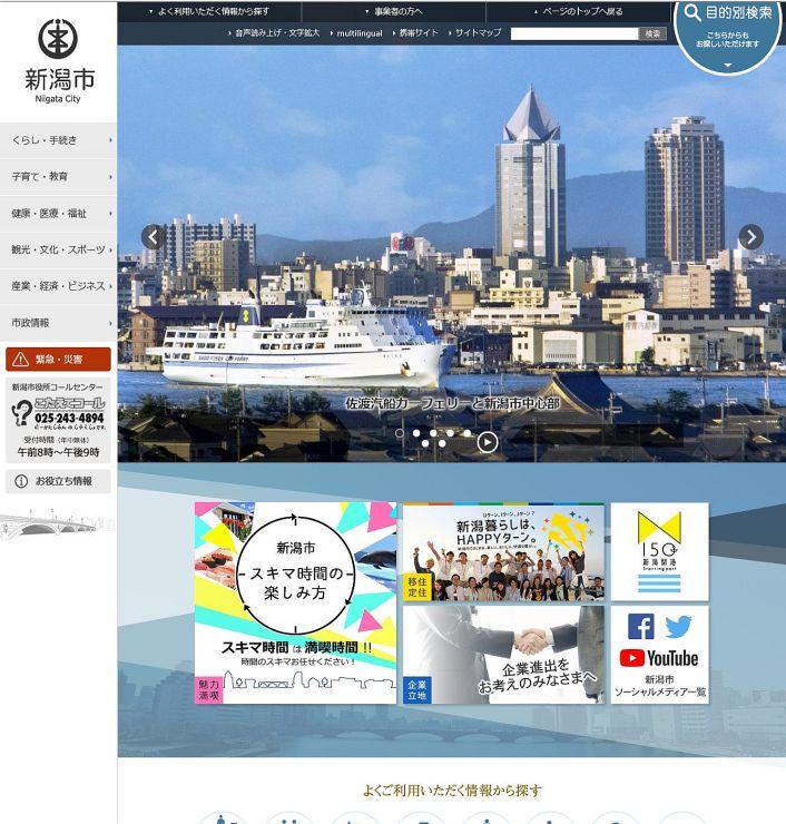 一新された新潟市のホームページトップ画面(新潟市提供)