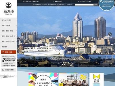 新潟市HPを一新 街の情報探しやすく