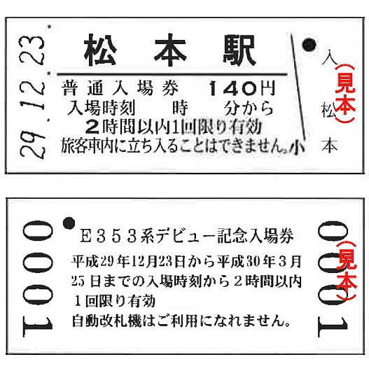 記念のセットに含まれる松本駅入場券の硬券(JR東日本長野支社提供)