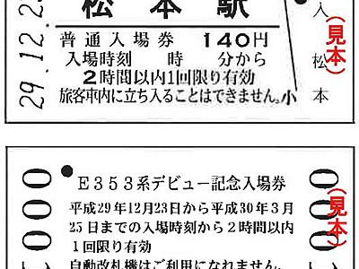 「新型あずさ」記念の入場券 県内5駅で販売へ