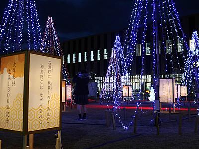 イルミ「万葉の煌めき」始まる 新高岡駅南口公園