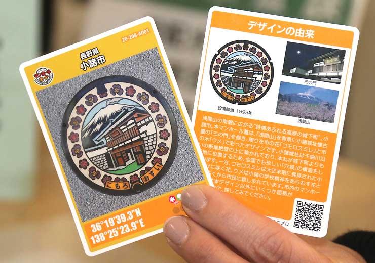 浅間山や懐古園三の門などをデザインしたマンホールのカード