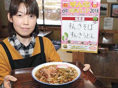 「すんき」多彩な食べ方紹介 木曽・王滝の33施設でフェア