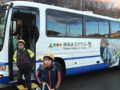新海作品、小海を走る 町営バスにラッピング