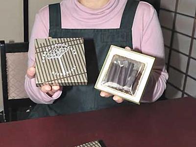 和ハーブ「トウブキ」チョコ 塩尻・奈良井宿のブランドに